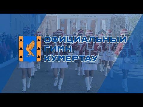 Гимн города Кумертау