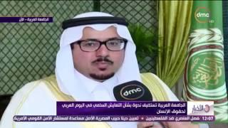 الأخبار - الجامعة العربية تستضيف ندوة بشأن التعايش السلمى فى اليوم العربي لحقوق الإنسان