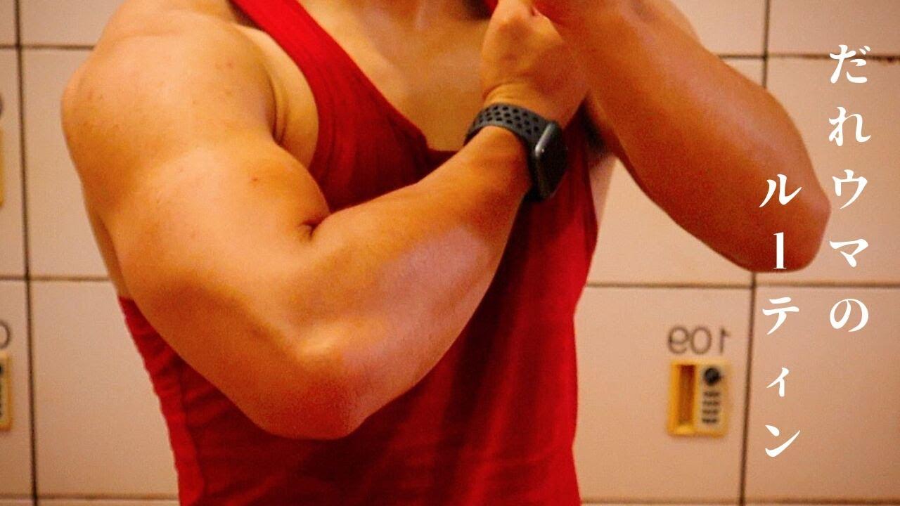 だれ ウマ 学生 筋肉 男 飯