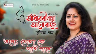 Ogo, Tora Ke Jabi Pare । ওগো, তোরা কে যাবি পারে । Susmita Patra । Dhooli Music । Bangla Song 2021