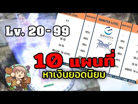 ro หาเงิน 20-99 กับ 10 แผนที่ หาเงินก็ได้ เก็บเวลก็ดี มอนไม่โหด   Ragnarok gravity thailand - Ro GGT