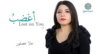 Kalamesque - Aghdabu/Lost on You (Arabic Cover) - ft. Hala Asfour / أغضبُ - كلامِسك