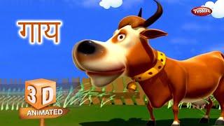 Vaca Rima en Marathi | Marathi Rimas Para Niños | मराठी कविता | Animal Rimas Para Niños en Marathi