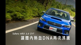 【GoChoice購車趣】【微賞車】2017 Subaru WRX 2.0 CVT