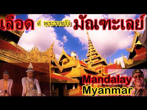 พระราชวังมัณฑะเลย์,พระราชวังแห่งสุดท้ายมกับการสูญสิ้นราชวงศ์,The last king,Myanmar