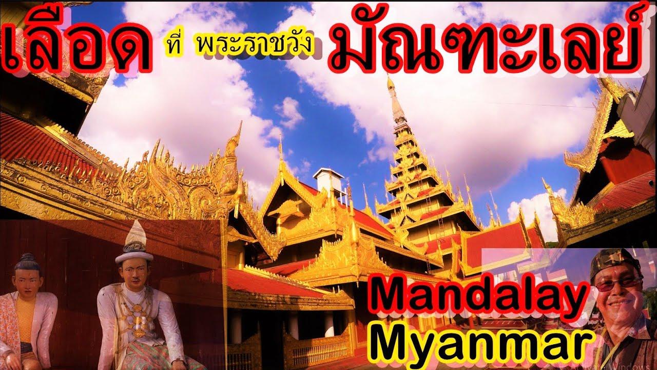 พระราชวังมัณฑะเลย์,พระราชวังสุดท้ายกับการสูญสิ้นราชวงศ์The last king,Burmar,Mandalay The last palace