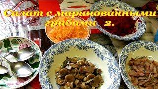 Салат с маринованными грибами   2.