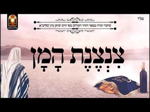צנצנת המן   שיעור תורה בספר הזהר הקדוש מפי הרב יצחק כהן שליטא