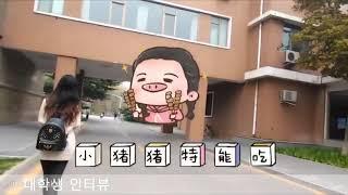 중국유학 중국전매대학교
