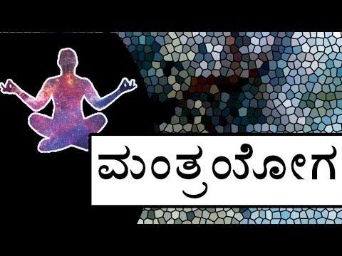 mantra yoga in kannada  mantra yoga  youtube