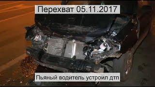 Перехват 05.11.2017 Пьяный водитель устроил дтп