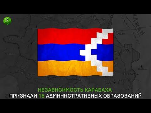 Кто признал Карабах?