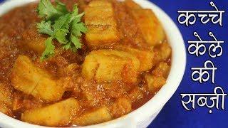 कच्चे केले की सब्ज़ी - Raw Banana Curry