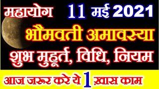 Bhaumvati Amavasya 2021 Date | May Amavasya 2021 Kab Hai | वैसाख अमावस्या 2021 विधि नियम उपाय