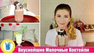 Delicious Milkshakes// Готовим ВКУСНЫЕ Молочные Коктейли