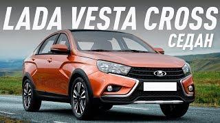 видео LADA Vesta Cross седан