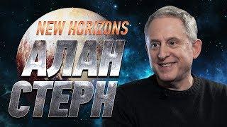 «Плутон — это планета, смиритесь». Глава миссии «Новые Горизонты» Алан Стерн   Большое интервью