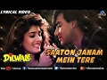 Saaton Janam Main Tere Full Lyrical Video Song Dilwale Ajay Devgan Raveena Tandon Kumar Sanu