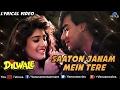 Saaton Janam Main Tere  Al  Song  Dilwale  Ajay Devgan, Raveena Tandon  Kumar Sanu