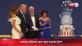 Donald Trump's inauguration cake -ওবামার অভিষেক কেক নকল করেছেন ট্রাম্প