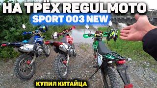 НА ТРЁХ Regulmoto sport 003 NEW 1080p60 HD