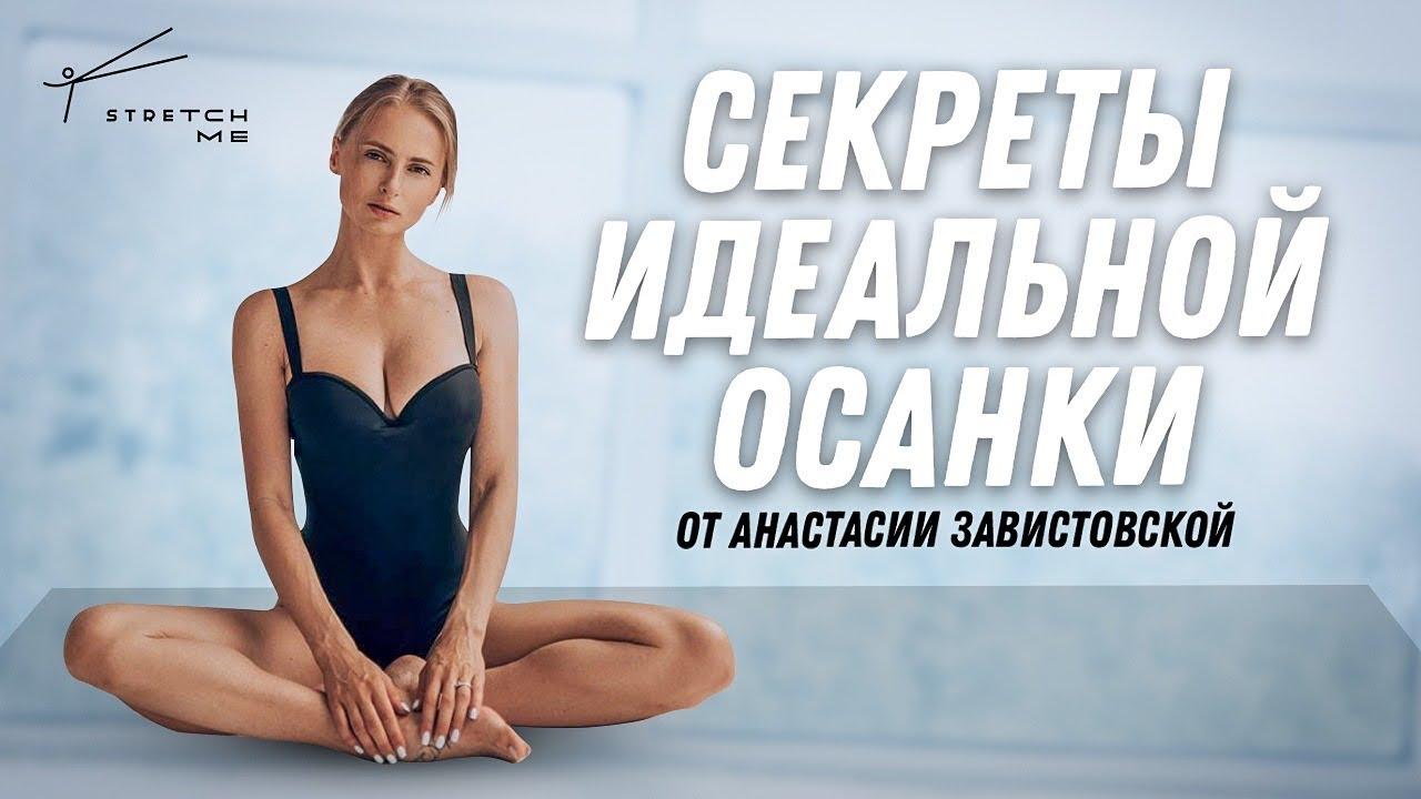 Полезное упражнение для осанки от Анастасии Завистовской.