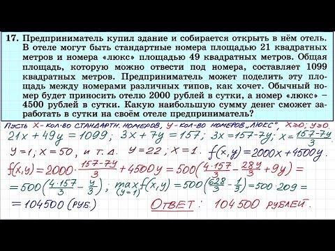 Решение экономических задач (2 часть вебинара №3)из YouTube · Длительность: 9 мин35 с