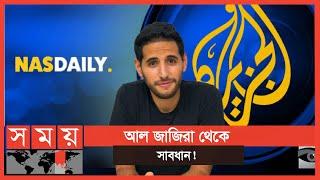 টাকা খরচ করে কাতার সরকারের এজেন্ডা বাস্তবায়ন! | Al Jazeera | Nas Daily