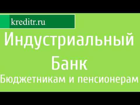 Московский Индустриальный Банк обзор кредита «Для бюджетников и пенсионеров»