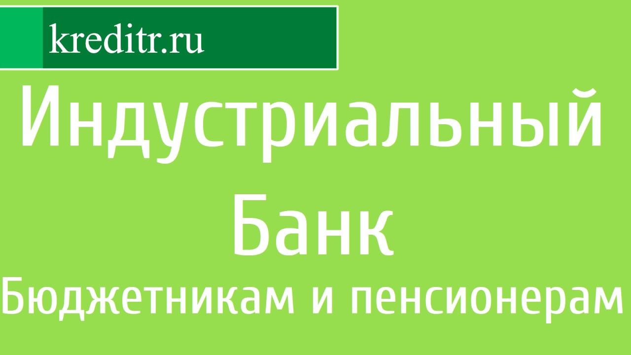 Московский кредите