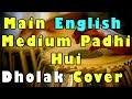 Main English Medium Padhi Hui Dholak Cover | Must watch this video