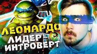 Леонардо - запуганный Лидер Черепашек