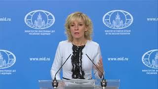 Мария Захарова. Еженедельный брифинг МИД РФ от 04.05.2018