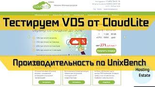 CloudLite.ru от Dataline // Тестируем производительность VDS сервера(Как убедиться в качестве хостинга? Заказать бесплатный тестовый VDS и убедиться самому! Закажем сервер вмест..., 2016-04-20T23:27:19.000Z)