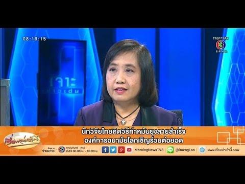 เรื่องเล่าเช้านี้ นักวิจัยไทยคิดวิธีทำหมันยุงลายสำเร็จ (05 ก.พ.59)