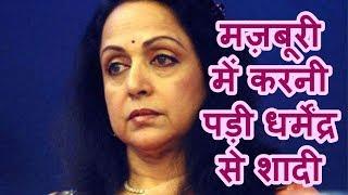 Dharmendra and Hama malani's marriage truth ,bollywood news