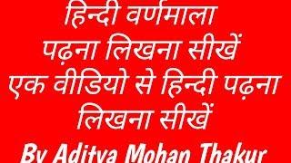 How to write in Hindi, Part1/हिंदी पढ़ना लिखना सीखें /Hindi Padhna Likhna sikhe By AdityaMohanThakur