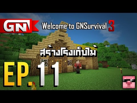 Welcome to GNSurvival 3 EP.11 สร้างโรงเก็บไม้