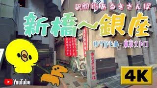 【4K】駅間街あるき ゆりかもめ:新橋~東京メトロ:銀座 Walking around town between stations: Shimbashi - Ginza
