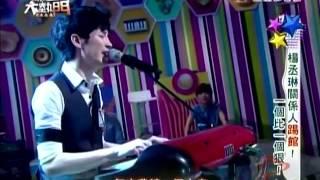 [節目]蕭閎仁-綜藝大熱門(帶我走+因為我愛你)2013/09/02
