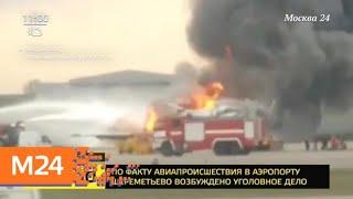 Смотреть видео СК назвал основные версии ЧП в Шереметьеве - Москва 24 онлайн