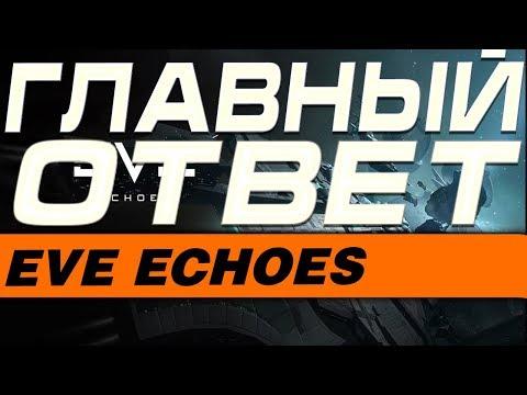 EVE Echoes - ОТВЕЧАЕМ НА ГЛАВНЫЙ ВОПРОС СИСТЕМА ДОНАТА И ДАТА ВЫХОДА