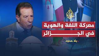 بلا حدود- وزير التعليم الجزائري الأسبق علي بن محمد