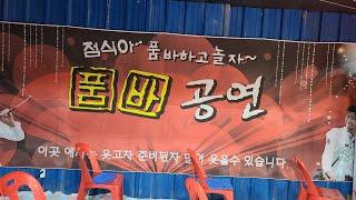 태극힐링난타❗점식아 품바하고놀자~ 단체북난타공연‼️