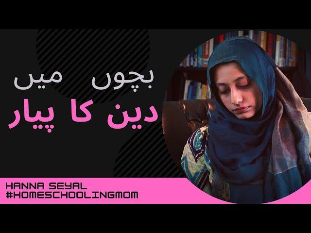 How to instill love for Allah in Kids | HomeSchoolingMOM | Hanna Seyal