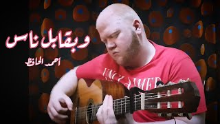 وبقابل ناس - رامي صبري (غناء أحمد الحافظ) W B'abel Nas
