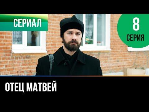 Отец Матвей 8 серия - Мелодрама | Фильмы и сериалы - Русские мелодрамы