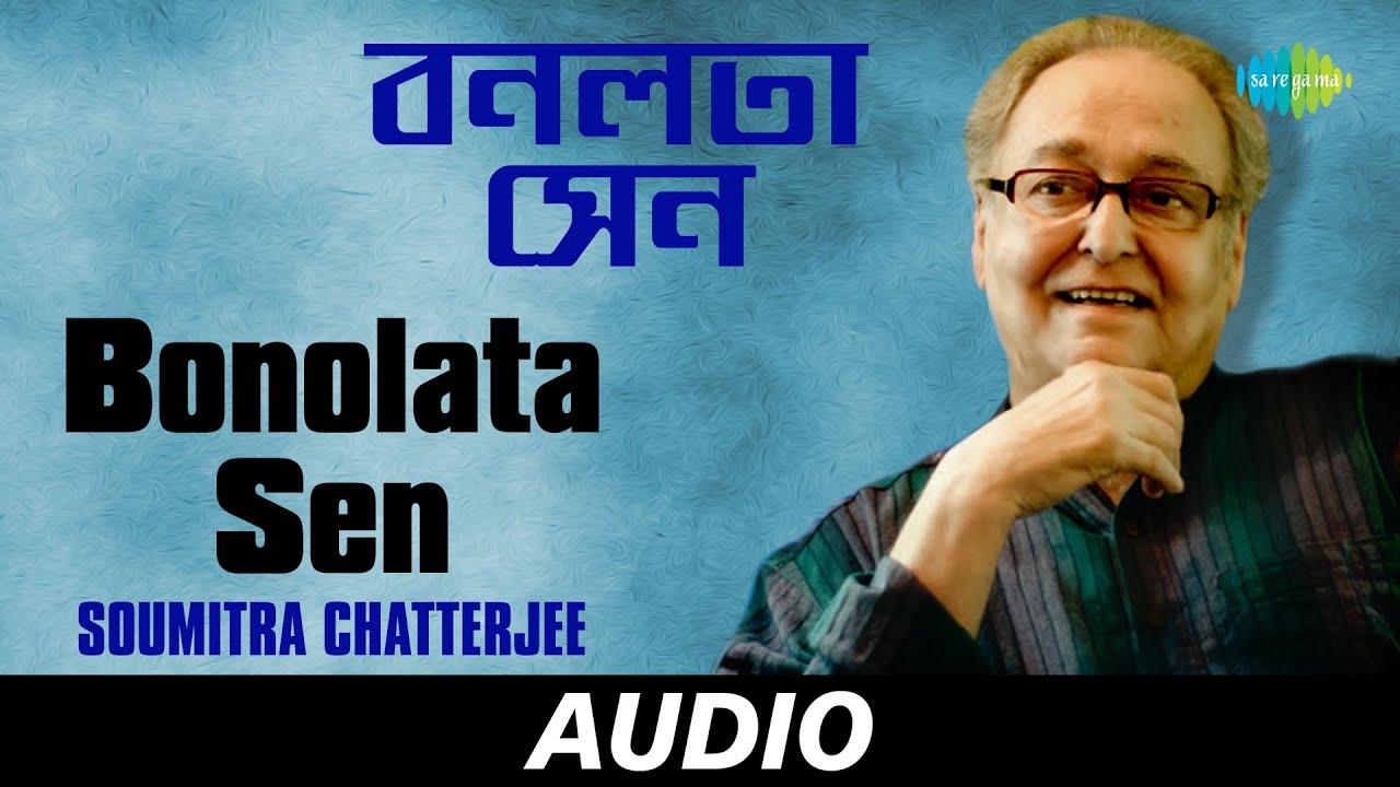 Bonolata Sen | Chayanika Nirbachita Bangla Kabita | Soumitra Chatterjee | Jibanananda Das | Audio