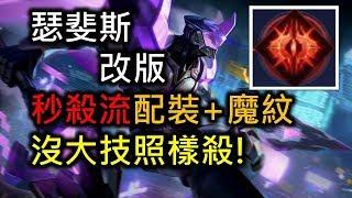 傳說對決●瑟斐斯改版 秒殺流配裝+魔紋 不用大技也有爆炸輸出!