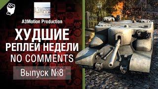 Худшие Реплеи Недели - No Comments №8 - от A3Motion [World of Tanks]